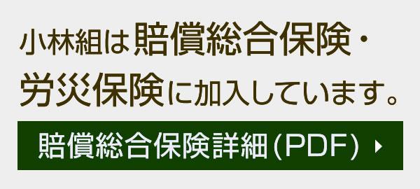 小林組は賠償総合保険労災保険に加入しています。